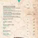 Ціни. Криве Озеро - база відпочинку біля Львова | відпочинковий комплекс